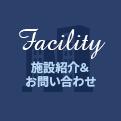 Facility 施設紹介&お問い合わせ