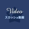video スカッシュ動画