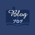Blog ブログ